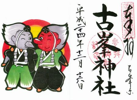 古峯神社02