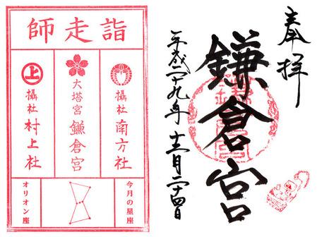 鎌倉宮・12月