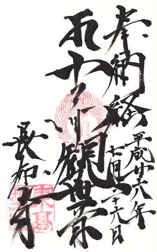 17豊島・長命寺