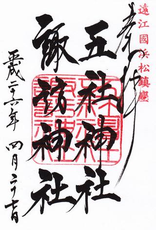 五社諏訪・浜松