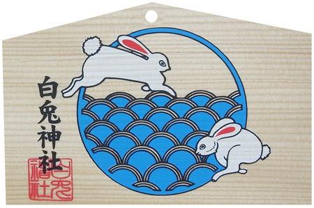 鳥取・白兎神社02
