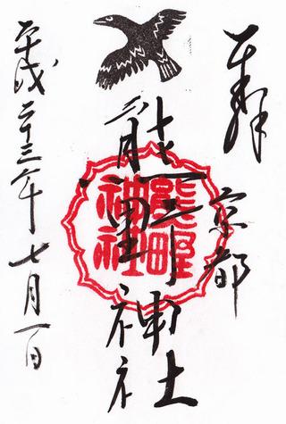 熊野神社・京都16社