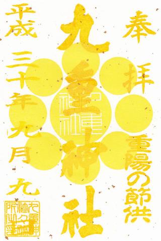 九重神社・重陽