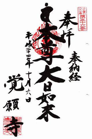 36覚願寺