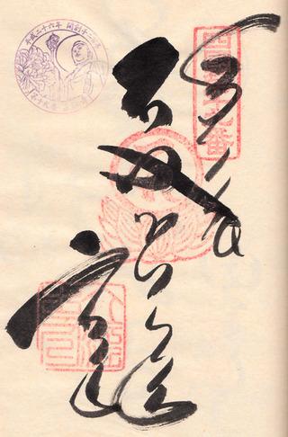 19立江寺・1200年