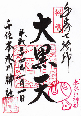 本氷川神社