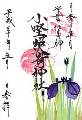 小野照崎神社・月参り5月