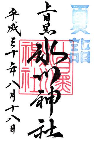 氷川神社・上目黒・h30