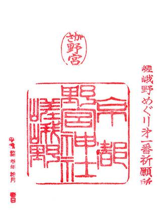 嵯峨野めぐり・野宮神社