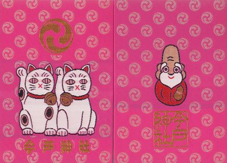 今戸神社・御朱印帳・ピンク