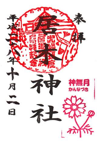 居木神社・10月