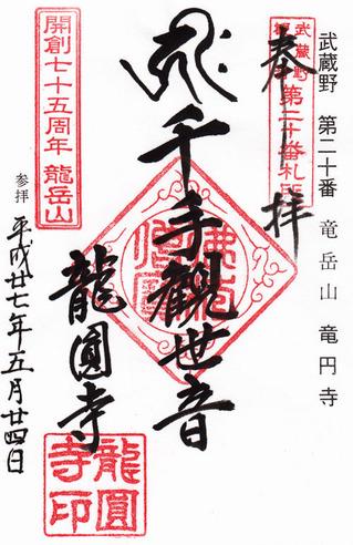 20龍円寺