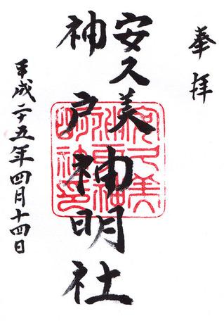 神明社・安久美神戸