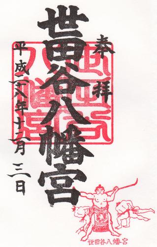 世田谷八幡・h2812