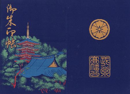 高幡不動・五重塔