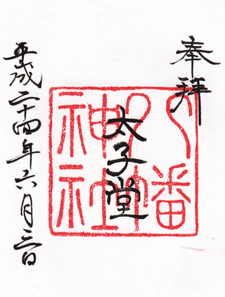 八幡神社・太子堂