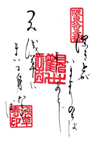 13浅草寺・御詠歌