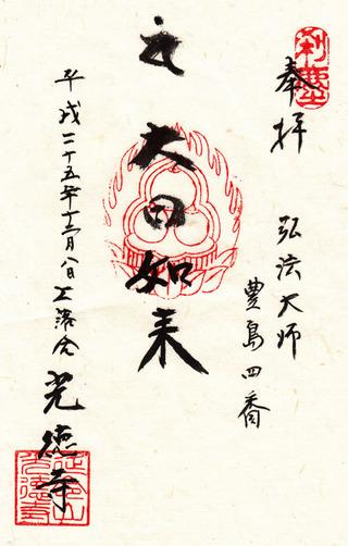4光徳寺・豊島