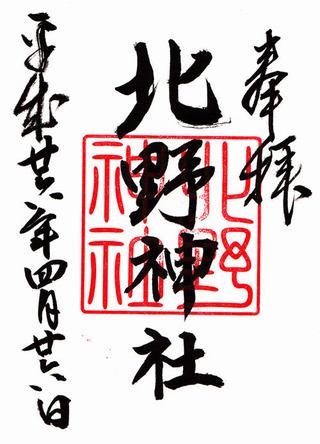 北野神社・蒲田八幡