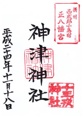 神津神社・十三戎神社