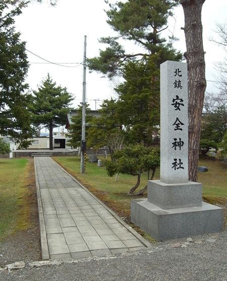安全神社1