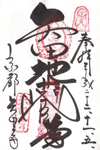 矢田寺・京都