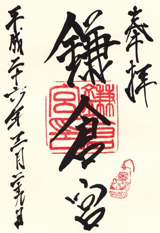 鎌倉宮02