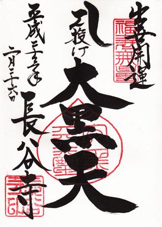 長谷寺01
