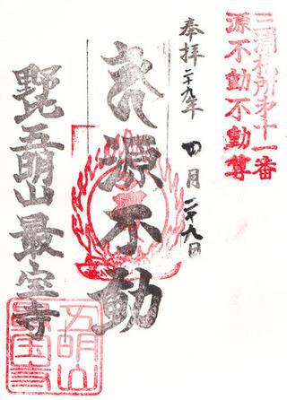 11最宝寺