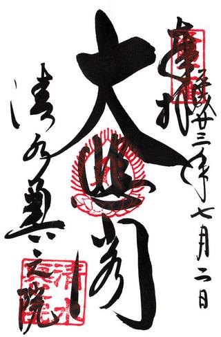 11清水寺・洛陽33