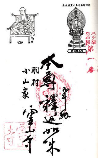 1羽村霊山寺