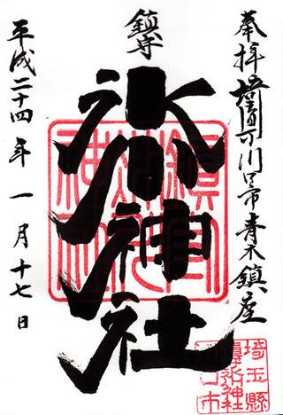 氷川神社・青木