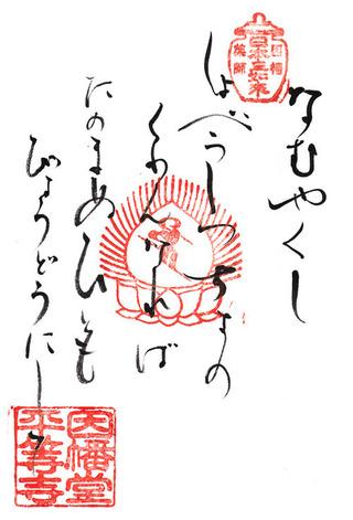 平等寺因幡堂・御詠歌