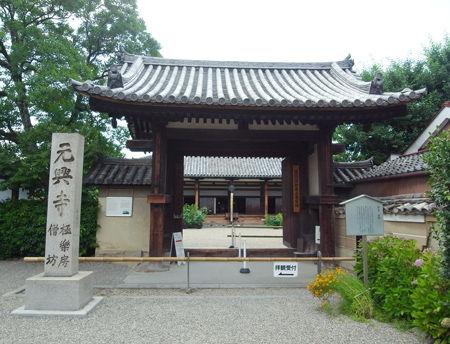 5元興寺・東門