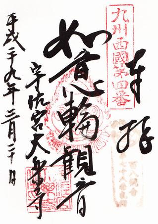 4大楽寺・宇佐