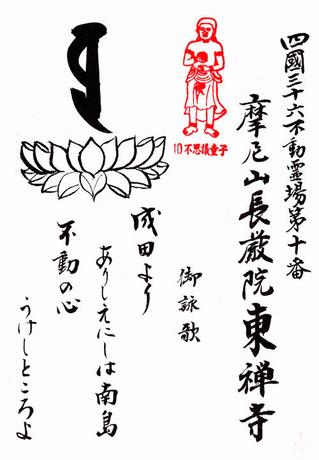 10東禅寺・御詠歌