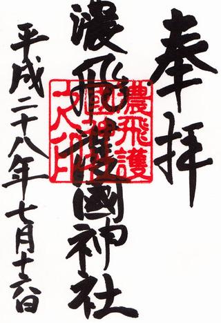 濃飛護国神社