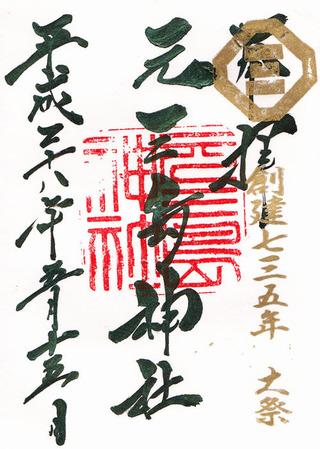 元三島神社・例祭