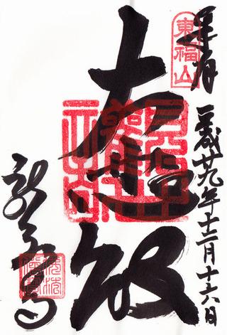 観音寺・龍ヶ崎