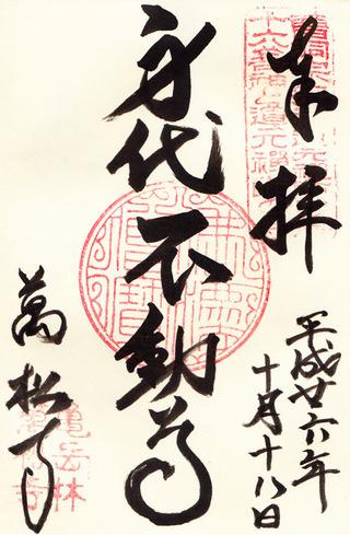 萬松寺・不動
