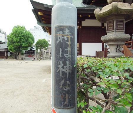 大阪天満宮01