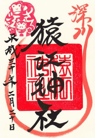 猿江神社・h3002