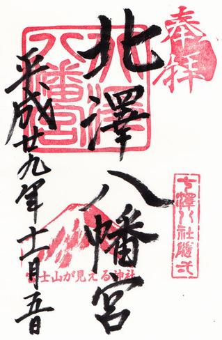 八幡・北沢八幡宮2017