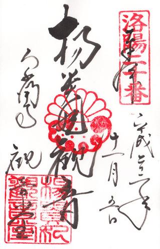 20泉涌寺