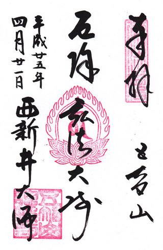 1西新井大師・荒川綾瀬88