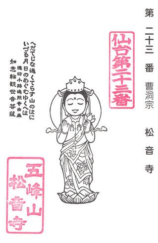 23松音寺