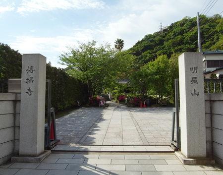 9伝福寺4