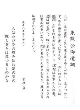 久能山東照宮02