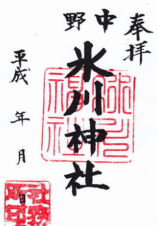 氷川神社・中野