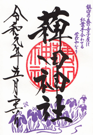 八幡・蒲田八幡・ひえだ2019
